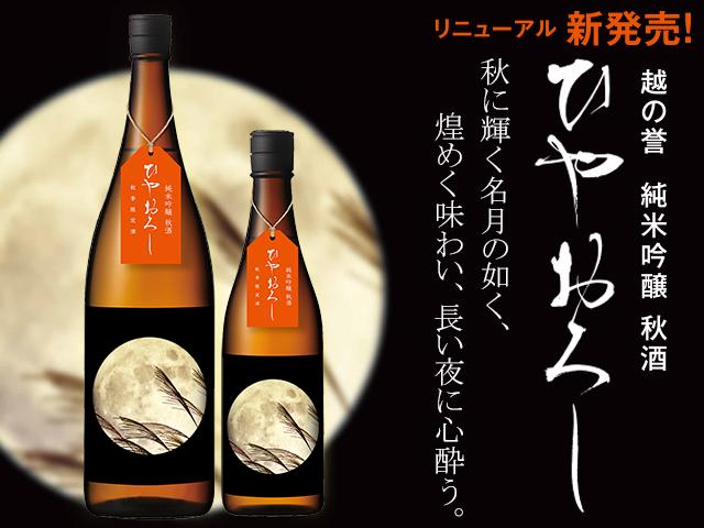 純米吟醸秋酒ひやおろしメインイメージ