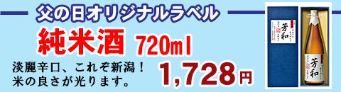 父の日オリジナルラベル   カテゴリバナー純米酒720ml