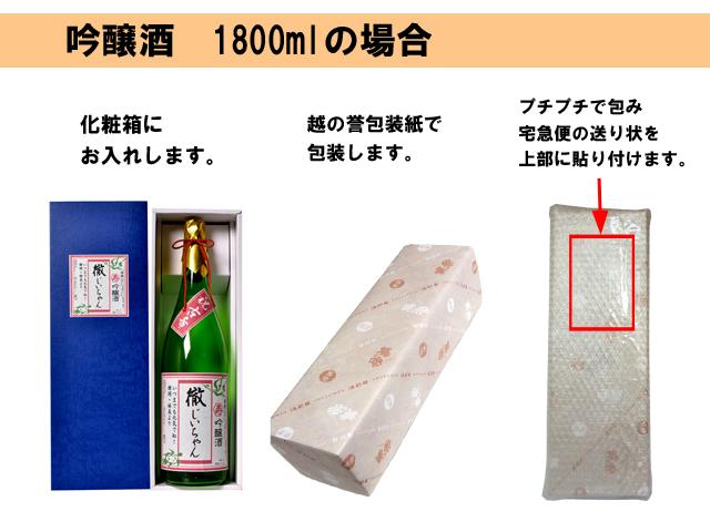 長寿祝いオリジナルラベル 包装 吟醸1800ml