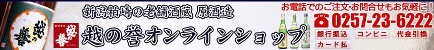 日本酒【越の誉】醸造元原酒造株式会社