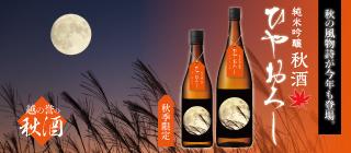 越の誉 純米吟醸秋酒 ひやおろし