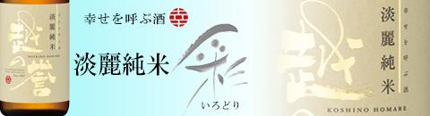 彩淡麗純米センターバナー