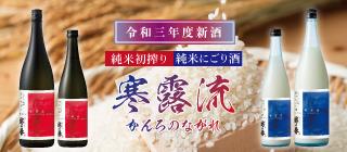 純米初搾り 純米にごり 寒露流