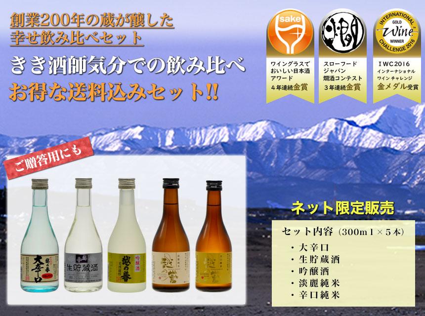 創業200年の蔵が醸した幸せ飲み比べセット きき酒師気分での飲み比べ