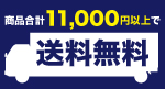 商品合計11,000円以上で送料無料