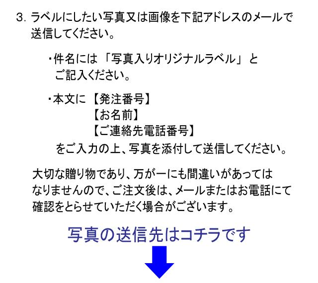 写真入りオリジナルラベル お申込み方法 2